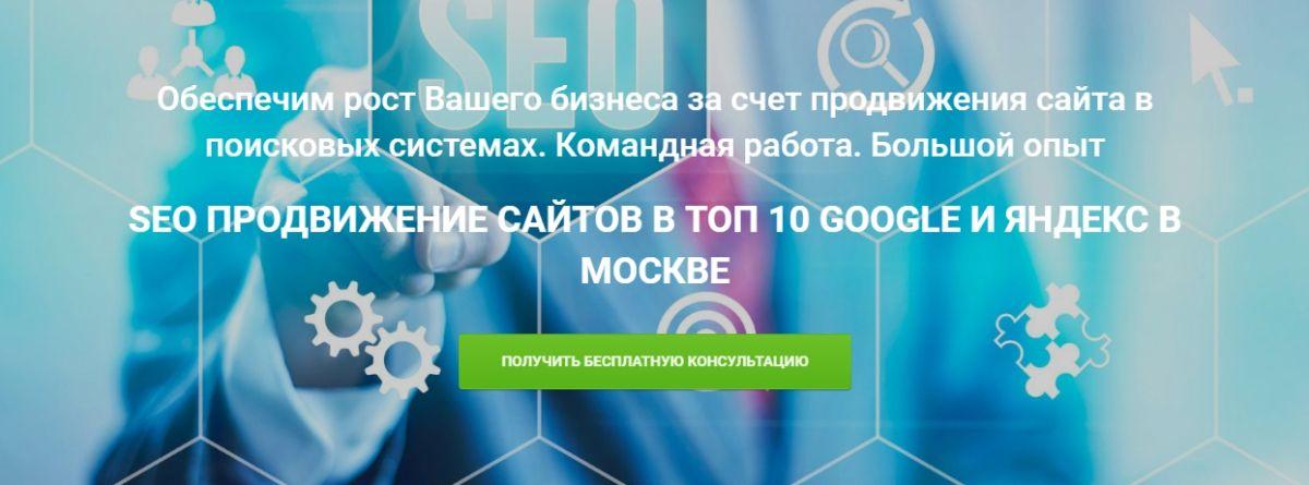 Продвижение сайтов в москве в топ 10 яндекс и гугл реклама сайта в интернете Августовская улица (дачный поселок Кокошкино)